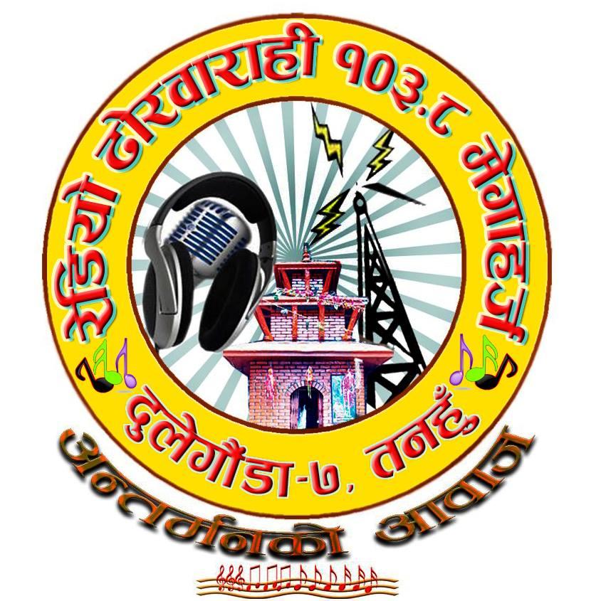 Radio Dhorbarahi – Tanahun