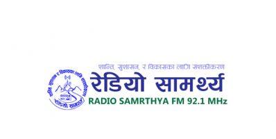 Radio Samarthya FM