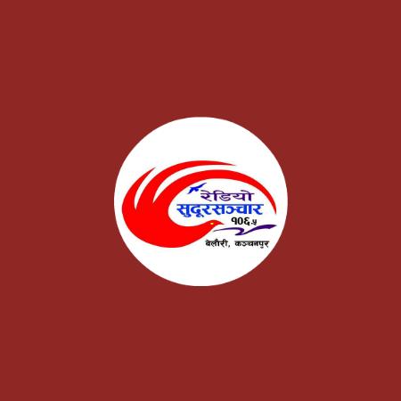 Radio Sudur Sanchar FM