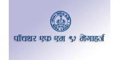 Panchthar FM