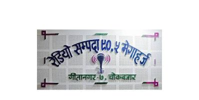 Radio Sampada