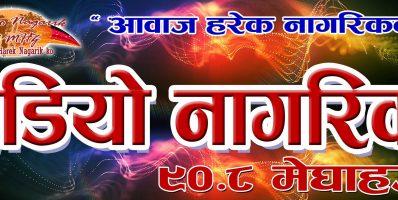 Radio Nagarik Simara